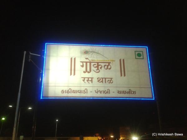 Gokul board